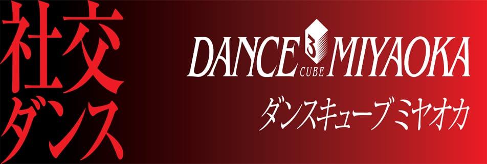 ダンスキューブミヤオカ[DANCEcubeMIYAOKA]